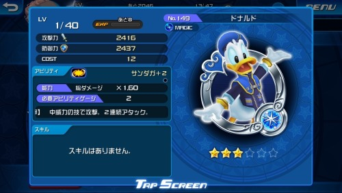 kingdom hearts unchained evolve guide