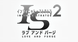 infinite stratos 2 love and purge trophy guide